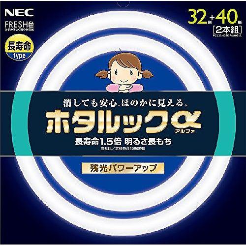 NEC 丸形蛍光灯 FCL ホタルックα 32形+40形パック品 年末年始大決算 FCL32.40EDF-SHG-A 昼光色 ストアー