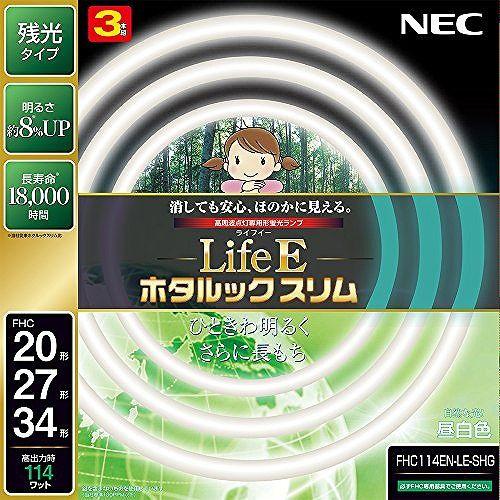 低価格化 NEC LifeEホタルックスリム 昼白色 FHC114EN-LE-SHG スリム20W+27W+34Wパック 人気ブランド
