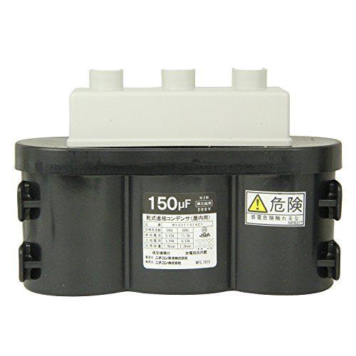 ニチコン BY201151AC1 単/三相 200V 150MF