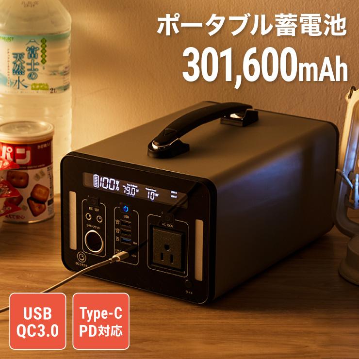 エスケイジャパン 蓄電池 1000W SKJ-MT1000SB 充電池 非常用電源 ポータブル電源 バッテリー【送料無料】