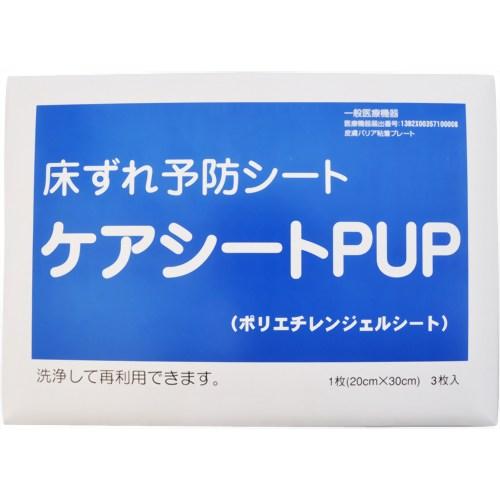 ケアシートPUP3枚入り【S1】