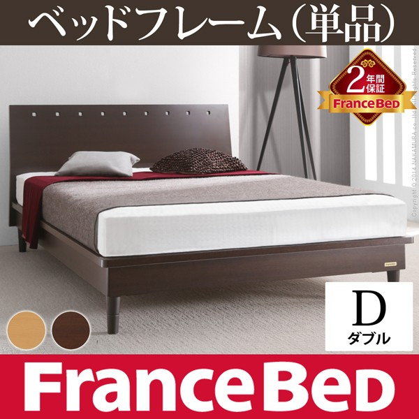 3段階高さ調節ベッド モルガン ダブル ベッドフレームのみ フランスベッド ダブル フレームのみ(代引き不可)【送料無料】