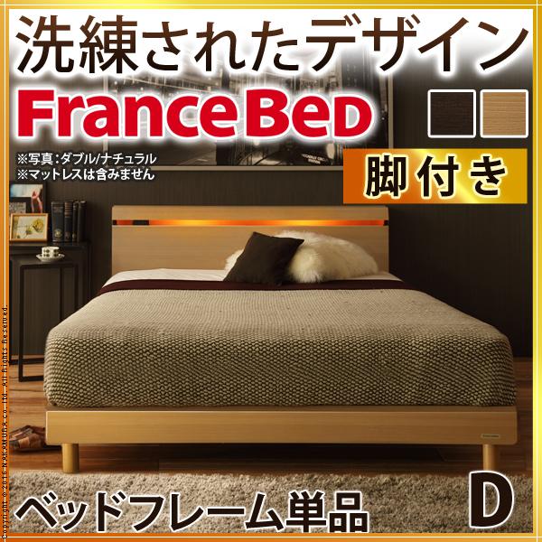 フランスベッド ダブル フレーム ライト・棚付きベッド 〔クレイグ〕 レッグタイプ ダブル ベッドフレームのみ(代引不可)【送料無料】