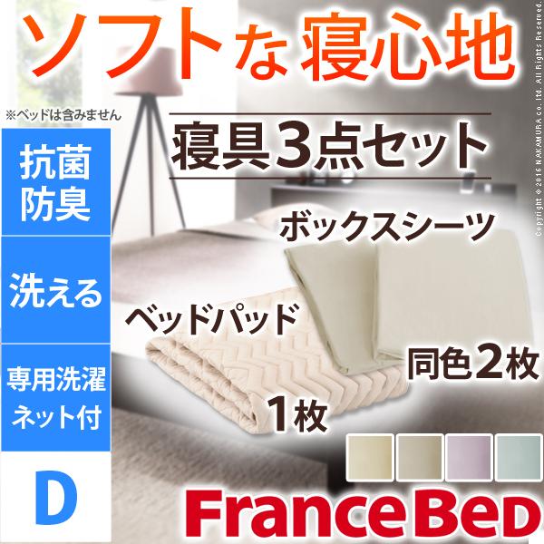 フランスベッド 敷きパッド ボックスシーツ グッドスリーププラス バイオ3点パック ダブル ベッドパッド (代引不可)【送料無料】