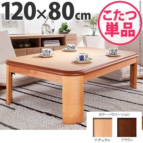 楢ラウンド折れ脚こたつ リラ 120×80cm こたつ テーブル 長方形 日本製 国産(代引不可)【送料無料】