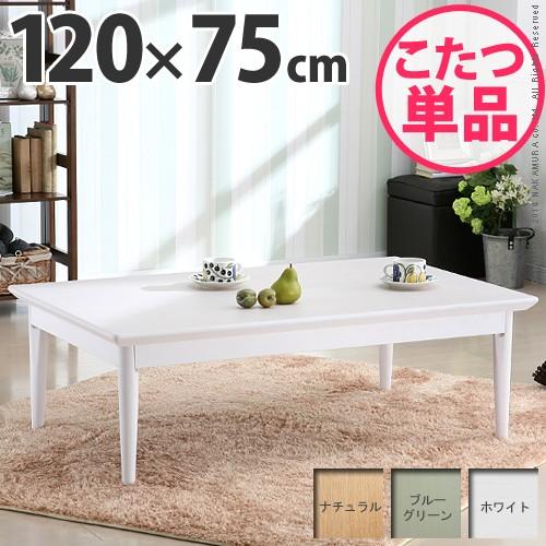 北欧デザインこたつテーブル コンフィ 120×75cm こたつ 北欧 長方形 日本製 国産 代引不可 送料無料 祝成人 敬老の日 プライバシーポリシー