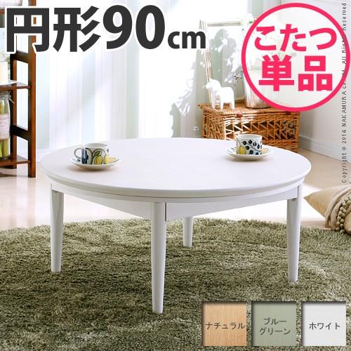 北欧デザインこたつテーブル コンフィ 90cm丸型 こたつ 北欧 円形 日本製 国産(代引不可)【送料無料】