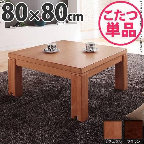 キャスター付きこたつ トリニティ 80×80cm こたつ テーブル 正方形 日本製 国産ローテーブル(代引不可)【送料無料】