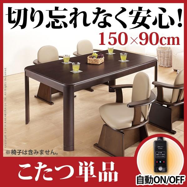 こたつ 長方形 ダイニングテーブル 人感センサー・高さ調節機能付き ダイニングこたつ 〔アコード〕 150x90cm こたつ本体のみ(代引不可)【送料無料】