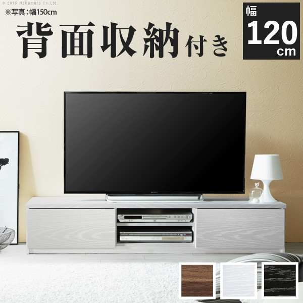 テレビボード リビングボード ローボード 背面収納テレビ台 〔ステラ〕 幅120cm(代引不可)【送料無料】【S1】