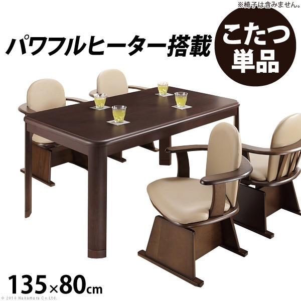 こたつ 長方形 ダイニングテーブル パワフルヒーター-高さ調節機能付きダイニングこたつ〔アコード〕 135x80cm こたつ本体のみ ハイタイプ(代引不可)【送料無料】