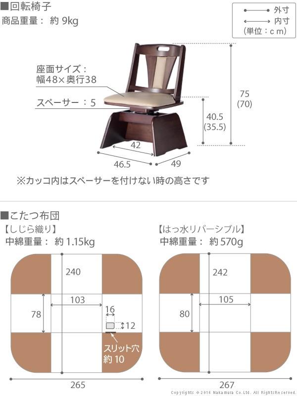 こたつ長方形ダイニングテーブル人感センサー?高さ調節機能付きダイニングこたつ〔アコード〕105x80cm4点セット(代引不可)【送料無料】【smtb-f】