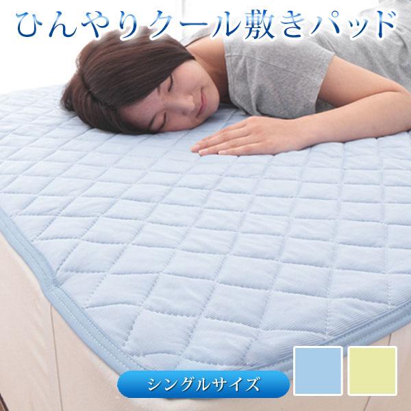 送料無料 お気に入 清涼寝具 接触冷感 敷きパッド シングル ひんやりクール 付与 敷パッド 涼感 吸水 ひんやりクール敷きパッド 丸洗い可 夏 速乾