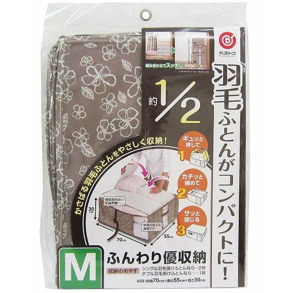 新作入荷!! ベストコ ふんわり優収納 M 受賞店 布団 ND-132 収納袋