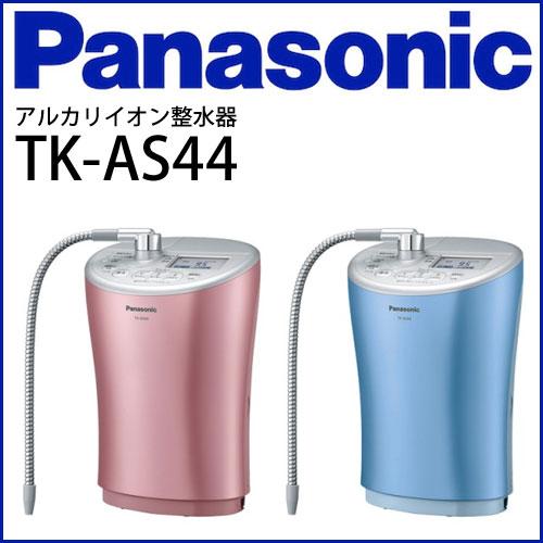 Panasonic(パナソニック) アルカリイオン整水器 浄水器 TK-AS44 2色(ピンク(P)・ブルー(A))【送料無料】