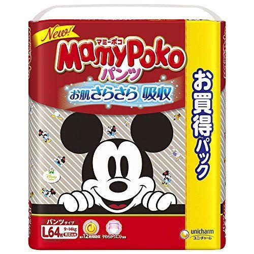 【3個セット】 マミーポコパンツ Lサイズ 64枚 マミーポコ パンツ式 Lサイズ【送料無料】
