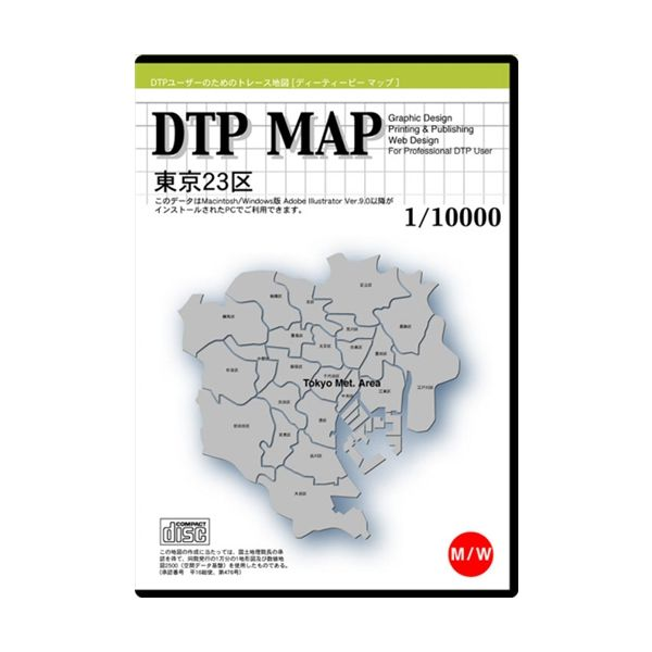 デジタルファイン DTP MAP 東京23区 DMTM05(代引不可)