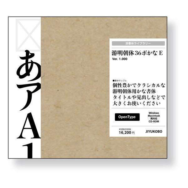 字游工房 游明朝体36ポかな E YUMIN36E(代引不可)