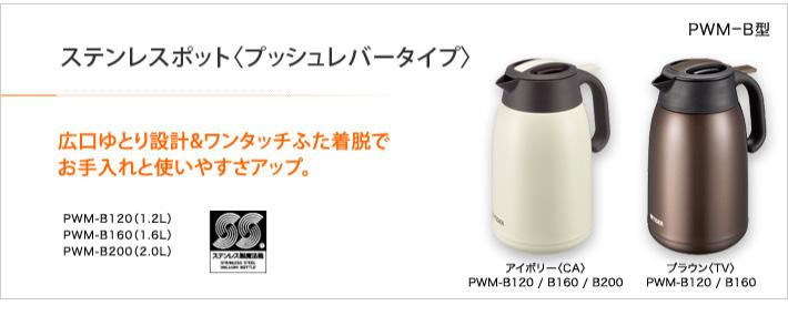 TIGER虎不锈钢暖水瓶1.2L PWM-B120 CA象牙