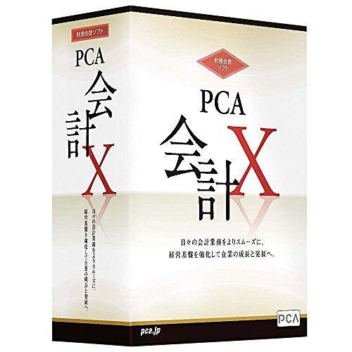 驚きの安さ PCA 会計X システムB PKAIXB, 老舗工具屋 AT TOOL e110ce6d