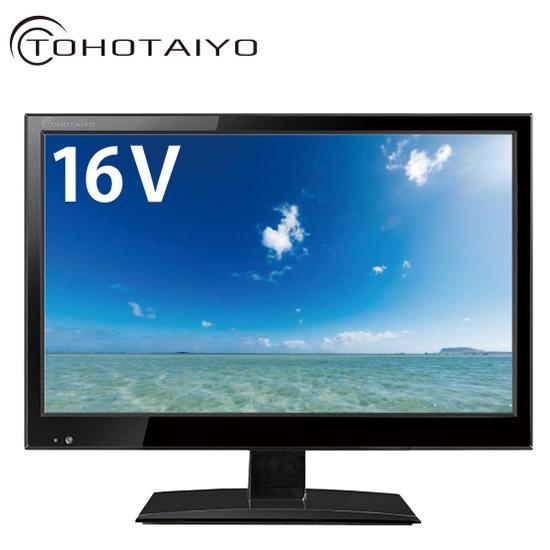 液晶テレビ 1波 16V型 16インチ 16型 地デジ 外付けHDD録画対応 TH-TV16TW01 TOHOTAIYO【送料無料】