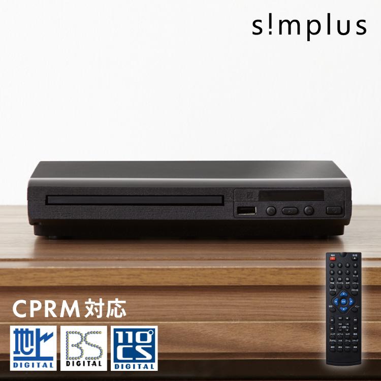 送料無料 DVDプレーヤー 再生専用 AVケーブル simplus DVDプレイヤー 期間限定特別価格 SP-DVD01 CDプレーヤー シンプラス 『1年保証』 コンパクト