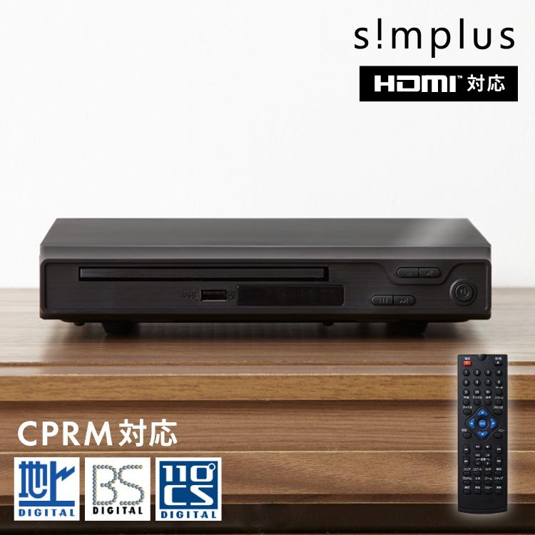 お気にいる 送料無料 DVDプレーヤー 再生専用 HDMI対応 お得クーポン発行中 simplus シンプラス CDプレーヤー SP-HDV01 DVDプレイヤー HDMI コンパクト