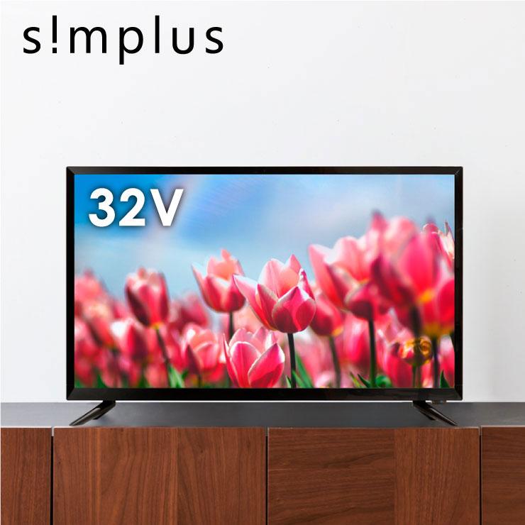 テレビ 32V 32型 32インチ Wチューナー内蔵 3波 ハイビジョン液晶テレビ 外付けHDD録画対応 simplus シンプラス【3年保証】(代引不可)【送料無料】