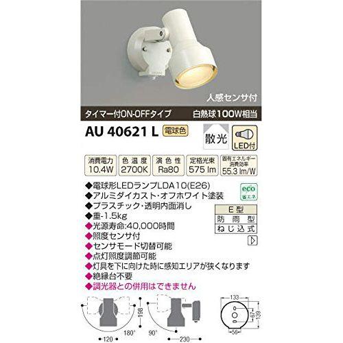 コイズミ LED防雨型スポットライト AU40621L 【設置工事不可】