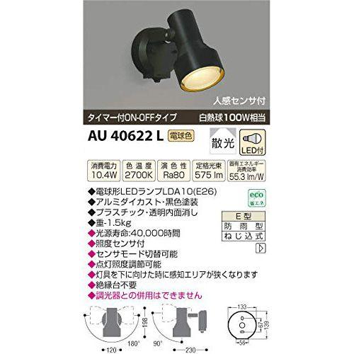 コイズミ LED防雨型スポットライト AU40622L 【設置工事不可】