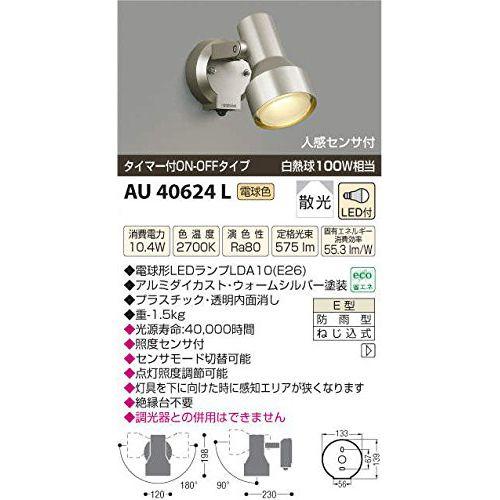 コイズミ LED防雨型スポットライト AU40624L 【設置工事不可】