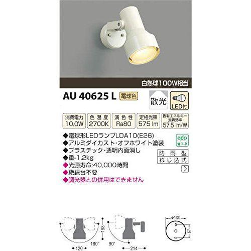 コイズミ LED防雨型スポットライト AU40625L 【設置工事不可】