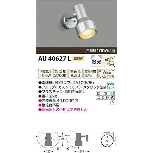 コイズミ LED防雨型スポットライト AU40627L 【設置工事不可】