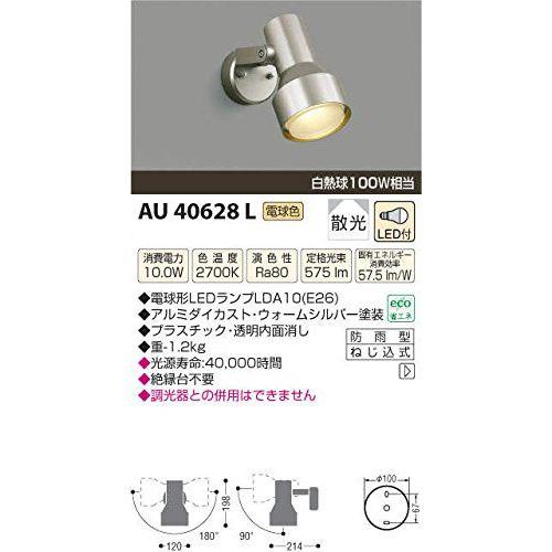 コイズミ LED防雨型スポットライト AU40628L 【設置工事不可】