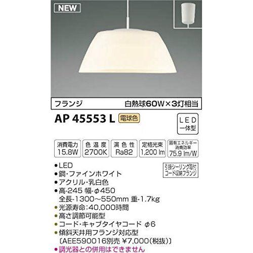 コイズミ LEDペンダントライト SAP45553L 【設置工事不可】