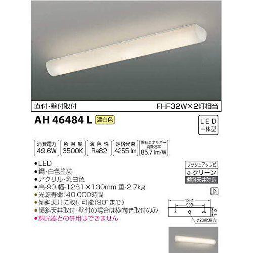 コイズミ LEDシーリングライト SAH46484L 【設置工事不可】