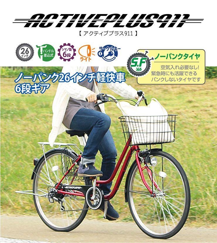 アクティブプラス911自転車26インチノーパンクタイヤ6段ギアMG-TCG266NFレッド()【送料無料】【smtb-f】