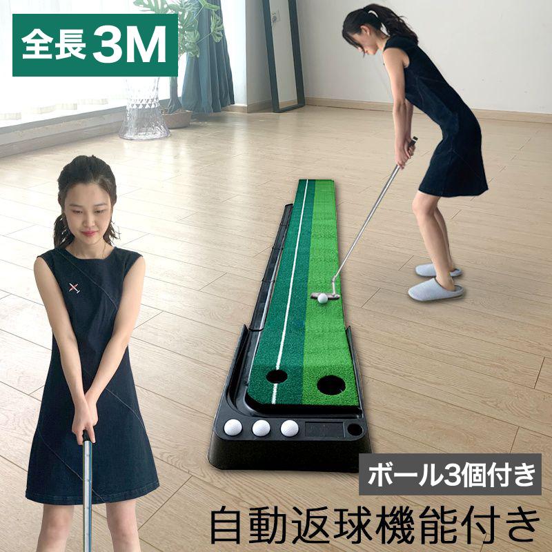 送料無料 練習 3m ボール付き 3個付き ライン付 ゴルフパター 練習マット3M パター練習 ホール幅 8.5cm 室外 ゴルフ 返品不可 オープニング 大放出セール 自動返球 室内 自動 トレーニング カップ ベント おうち 6.5cm パター