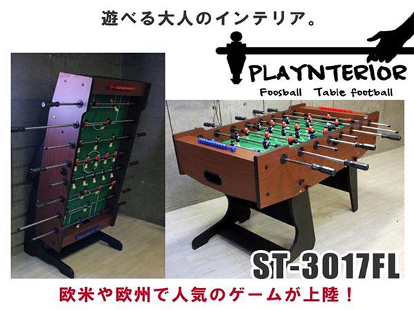 プレインテリア PLAYNTERIOR テーブルサッカー ST-3017FL 4957448073959 インテリア 玩具(代引き不可)【送料無料】