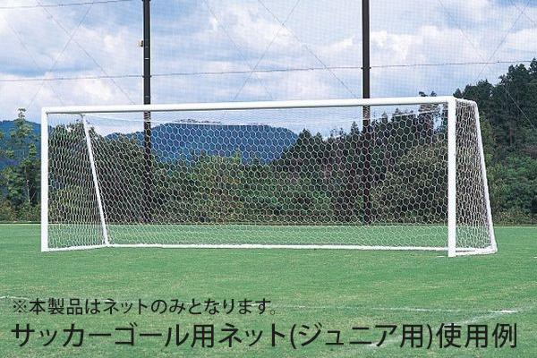 モルテン(Molten) サッカーゴール用ネット(ジュニア用) ZFN20【送料無料】