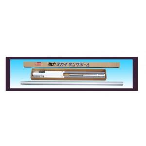 強力スカイキングポール 8m(補助ロープなし・回転上下滑車付)【送料無料】(代引き不可)