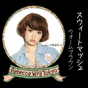 Rebecca Wig Tokyo(レベッカウィッグ) 耐熱ヘアウィッグ スウィートマッシュ ウォームブラウン
