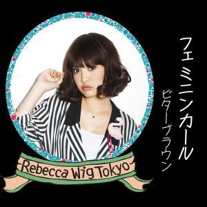 Rebecca Wig Tokyo(レベッカウィッグ) 耐熱ヘアウィッグ フェミニンカール ビターブラウン