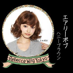 Rebecca Wig Tokyo(レベッカウィッグ) 耐熱ヘアウィッグ エアリーボブ ハニーブラウン