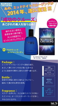 Midnight cruising EDT (perfume & fragrance)