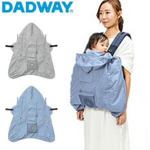 BabyHopper 空調抱っこひもカバー CKBH06001 CKBH06002 ファン 汗対策 赤ちゃん 抱っこ紐 お出かけ ベビースリング 暑さ対策【送料無料】