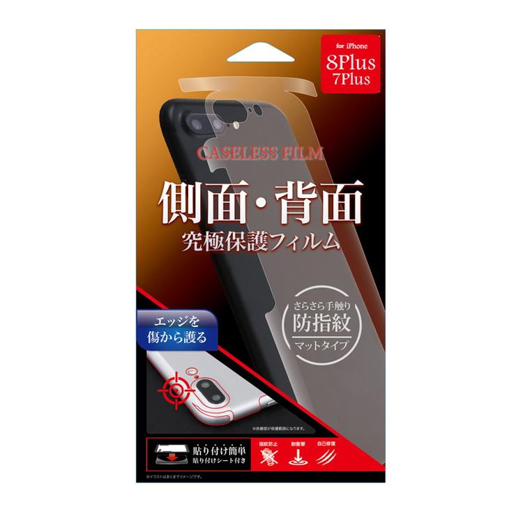 iPhone8Plus おしゃれ 7Plus専用 側面 気質アップ 背面 マット Fi7P-BAG 究極保護フィルム 7Plus