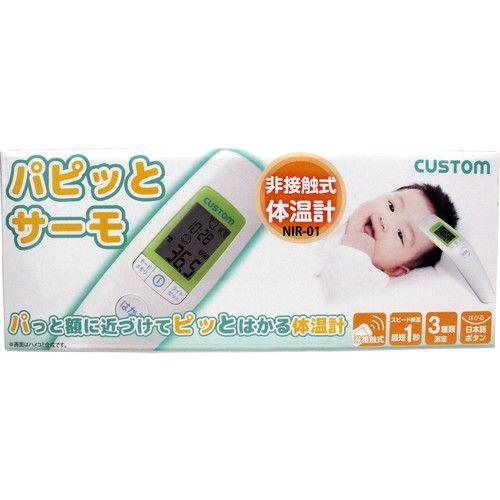 カスタム 非接触式体温計 パピッとサーモ NIR-01:リコメン堂ファッション館