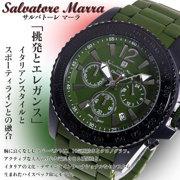 サルバトーレ マーラ クオーツ メンズ 腕時計 SM16106-BKGR グリーン