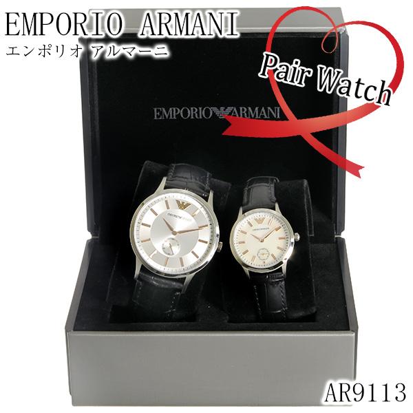 エンポリオ アルマーニ EMPORIO ARMANI ペアウォッチ クオーツ 腕時計 AR9113 シルバー シェル【送料無料】